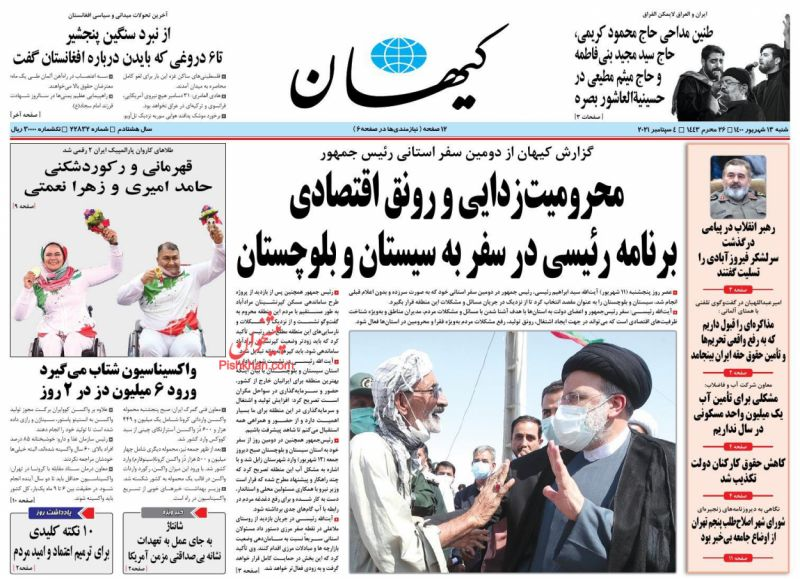 عناوین اخبار روزنامه کيهان در روز شنبه ۱۳ شهريور