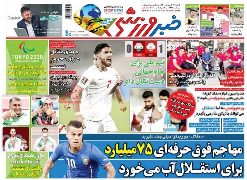 عناوین اخبار روزنامه خبر ورزشی در روز شنبه ۱۳ شهريور