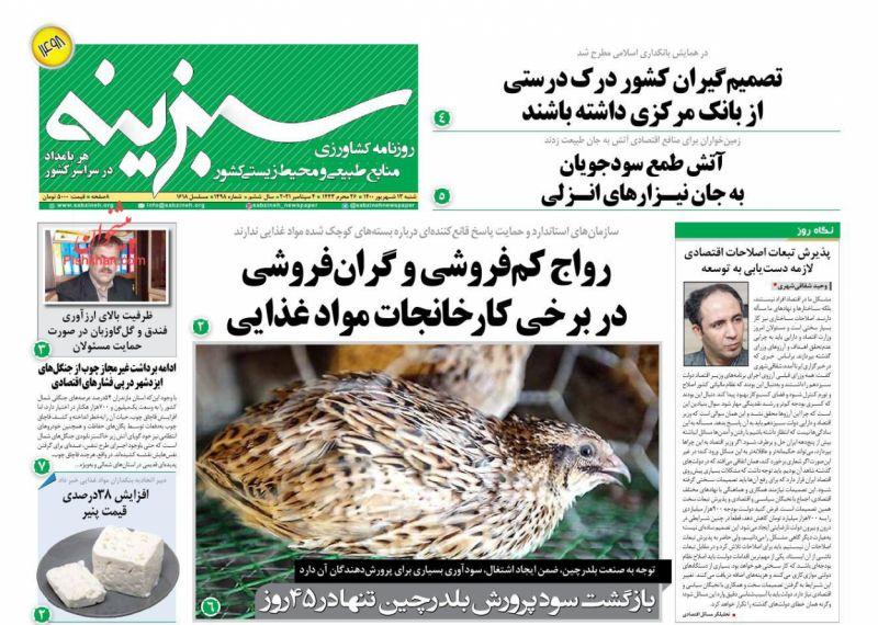 عناوین اخبار روزنامه سبزینه در روز شنبه ۱۳ شهريور