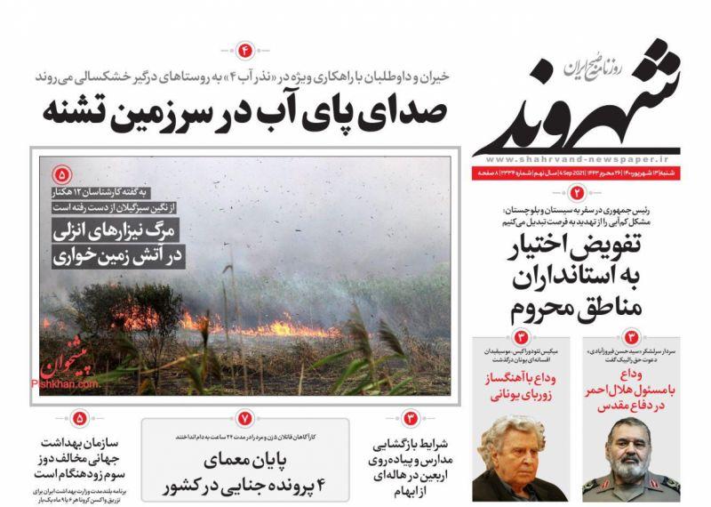 عناوین اخبار روزنامه شهروند در روز شنبه ۱۳ شهريور