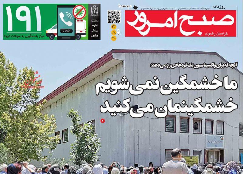 عناوین اخبار روزنامه صبح امروز در روز شنبه ۱۳ شهريور