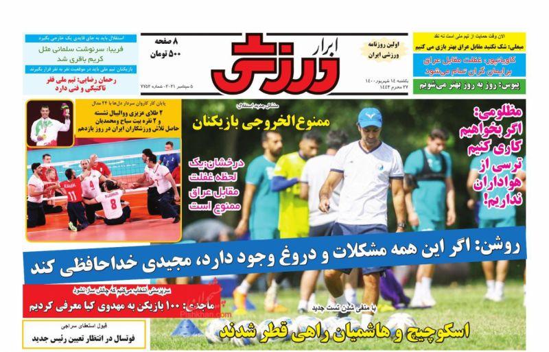 عناوین اخبار روزنامه ابرار ورزشى در روز یکشنبه ۱۴ شهريور