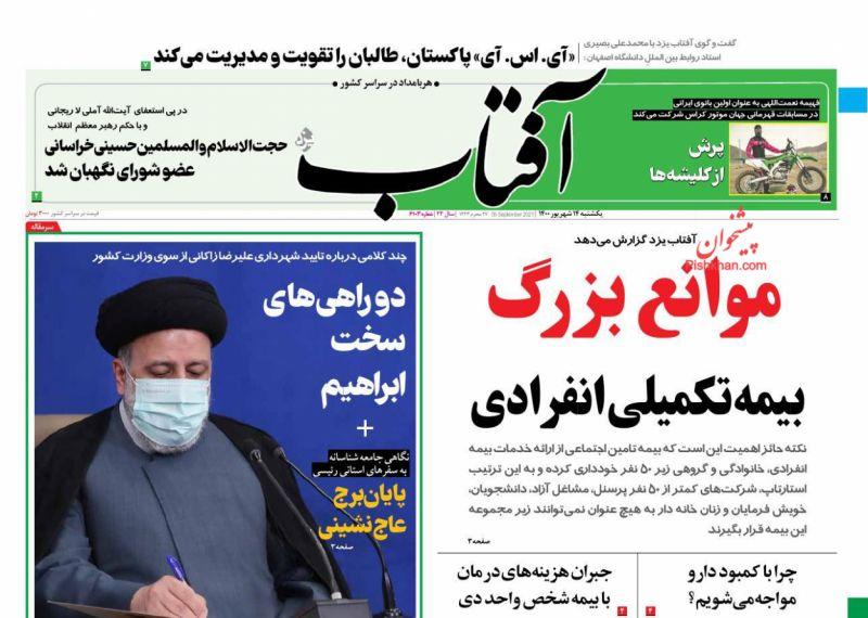 عناوین اخبار روزنامه آفتاب یزد در روز یکشنبه ۱۴ شهريور