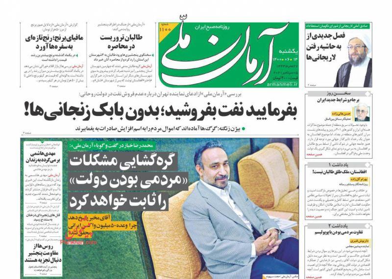 عناوین اخبار روزنامه آرمان ملی در روز یکشنبه ۱۴ شهريور