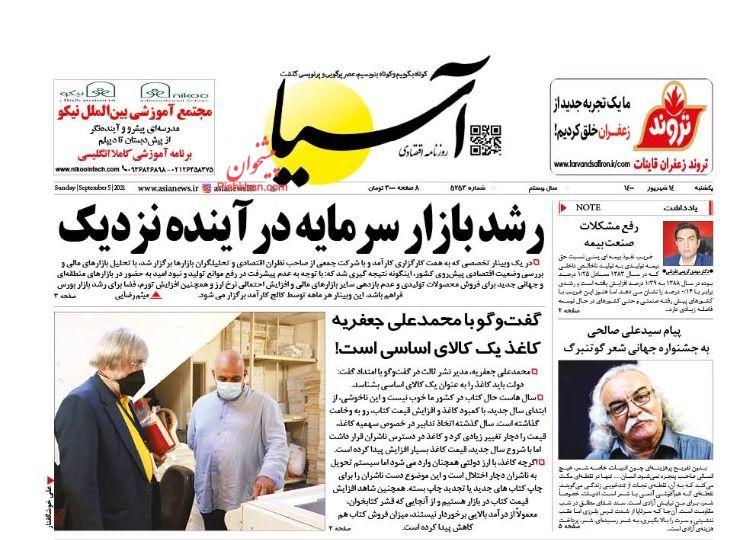 عناوین اخبار روزنامه آسیا در روز یکشنبه ۱۴ شهريور