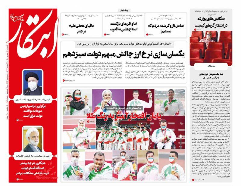 عناوین اخبار روزنامه ابتکار در روز یکشنبه ۱۴ شهريور