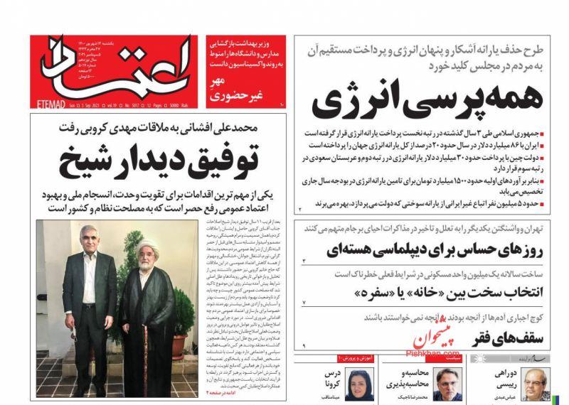 عناوین اخبار روزنامه اعتماد در روز یکشنبه ۱۴ شهريور