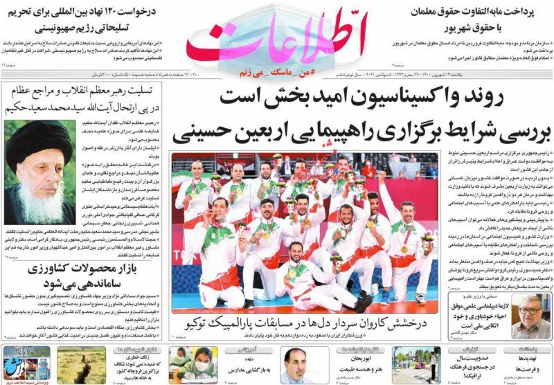 عناوین اخبار روزنامه اطلاعات در روز یکشنبه ۱۴ شهريور