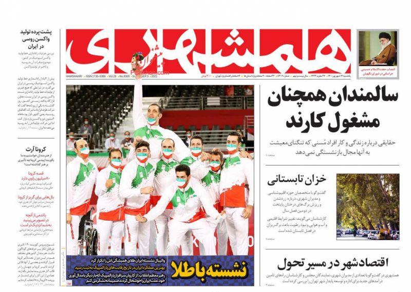 عناوین اخبار روزنامه همشهری در روز یکشنبه ۱۴ شهريور