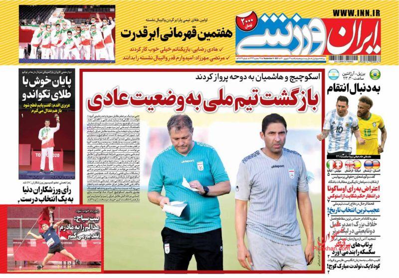 عناوین اخبار روزنامه ایران ورزشی در روز یکشنبه ۱۴ شهريور