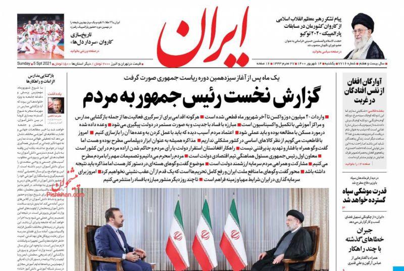 عناوین اخبار روزنامه ایران در روز یکشنبه ۱۴ شهريور
