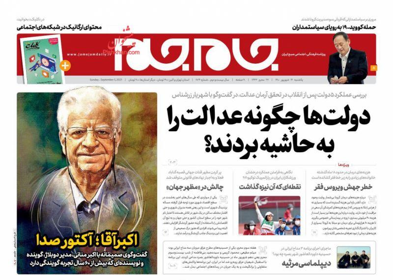 عناوین اخبار روزنامه جام جم در روز یکشنبه ۱۴ شهريور