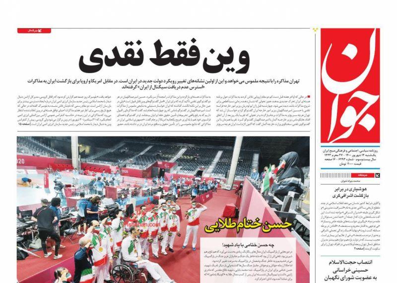 عناوین اخبار روزنامه جوان در روز یکشنبه ۱۴ شهريور