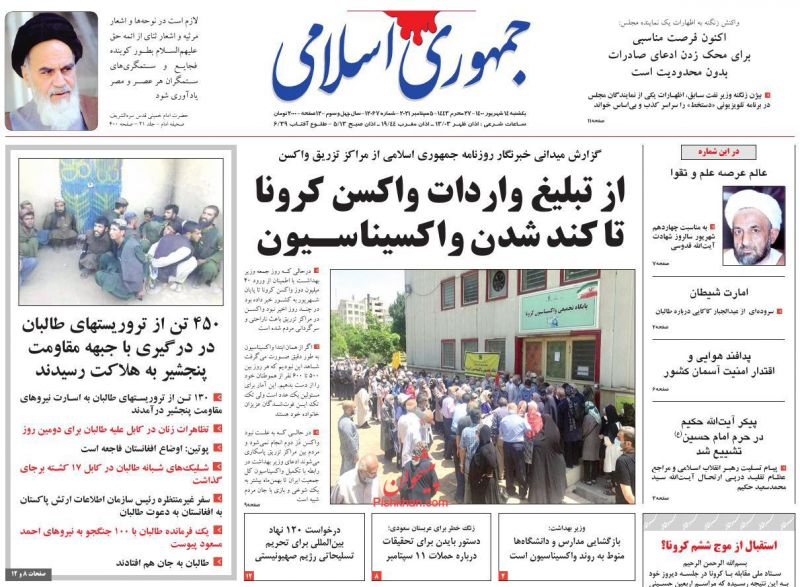 عناوین اخبار روزنامه جمهوری اسلامی در روز یکشنبه ۱۴ شهريور