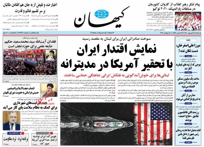 عناوین اخبار روزنامه کيهان در روز یکشنبه ۱۴ شهريور