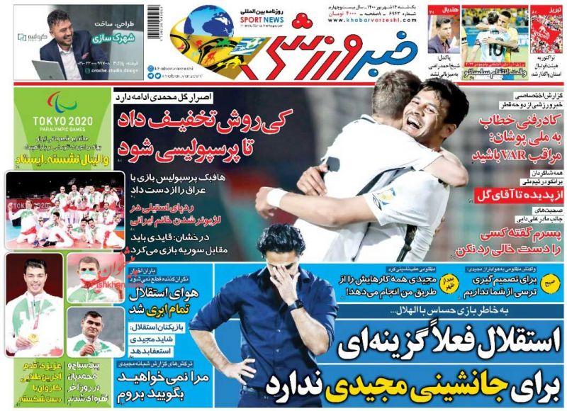 عناوین اخبار روزنامه خبر ورزشی در روز یکشنبه ۱۴ شهريور