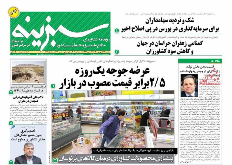 عناوین اخبار روزنامه سبزینه در روز یکشنبه ۱۴ شهريور