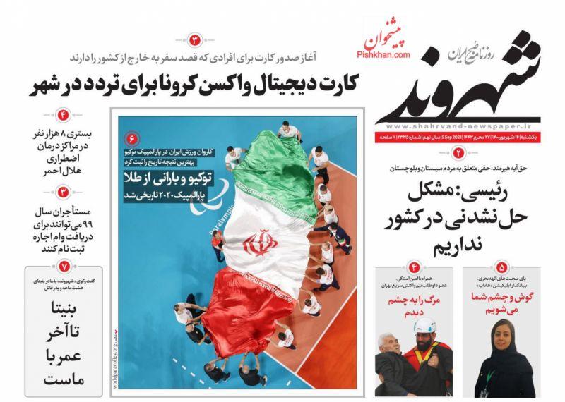 عناوین اخبار روزنامه شهروند در روز یکشنبه ۱۴ شهريور