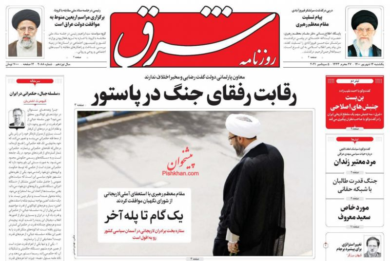 عناوین اخبار روزنامه شرق در روز یکشنبه ۱۴ شهريور