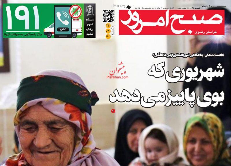 عناوین اخبار روزنامه صبح امروز در روز یکشنبه ۱۴ شهريور