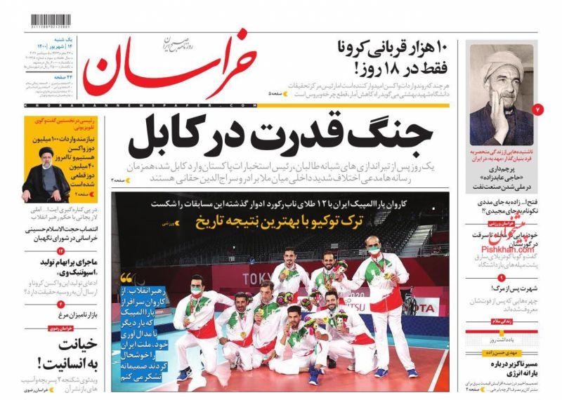 عناوین اخبار روزنامه خراسان در روز یکشنبه ۱۴ شهريور