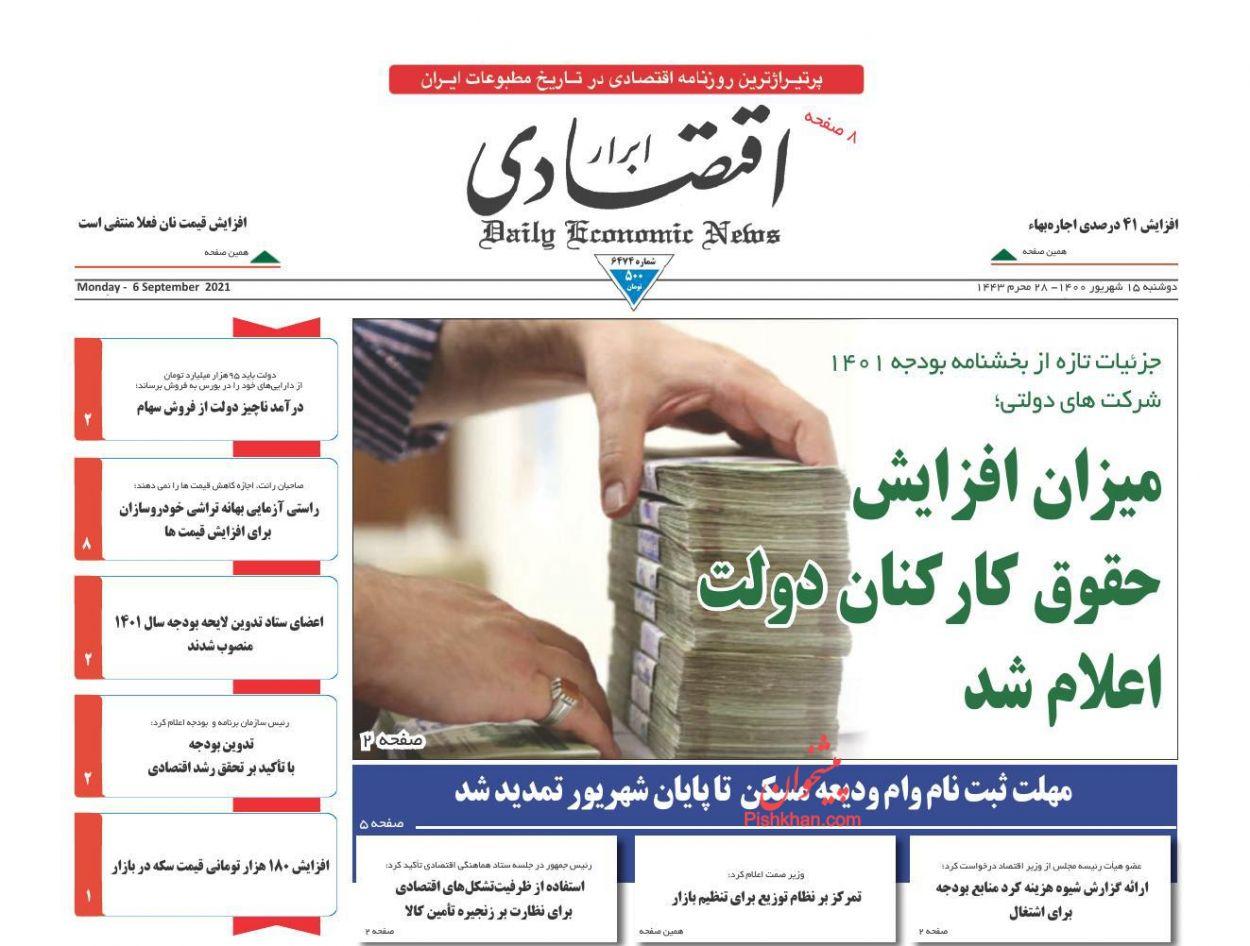 عناوین اخبار روزنامه ابرار اقتصادی در روز دوشنبه ۱۵ شهريور