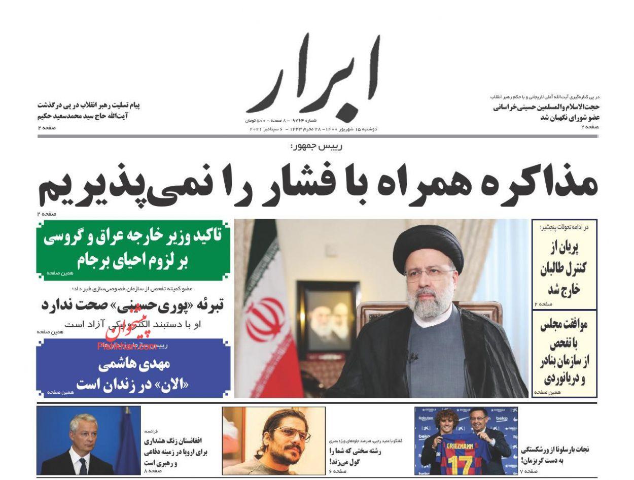 عناوین اخبار روزنامه ابرار در روز دوشنبه ۱۵ شهريور