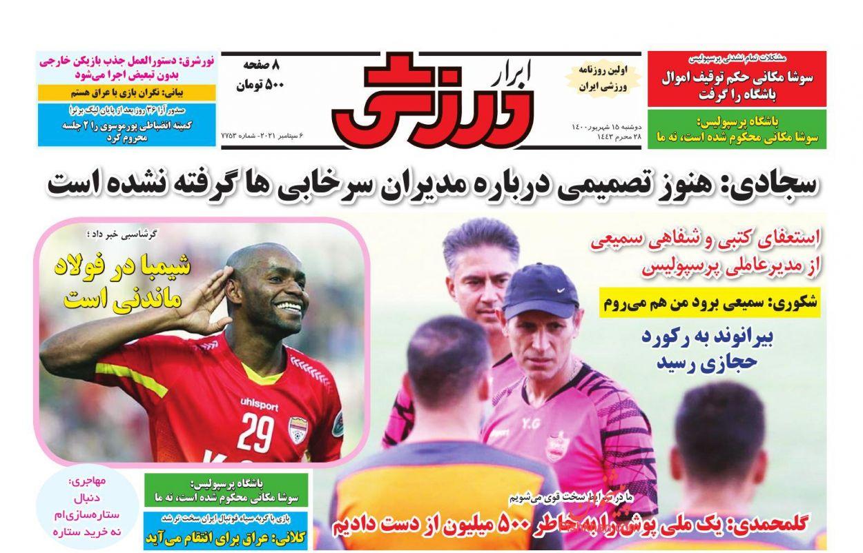 عناوین اخبار روزنامه ابرار ورزشى در روز دوشنبه ۱۵ شهريور