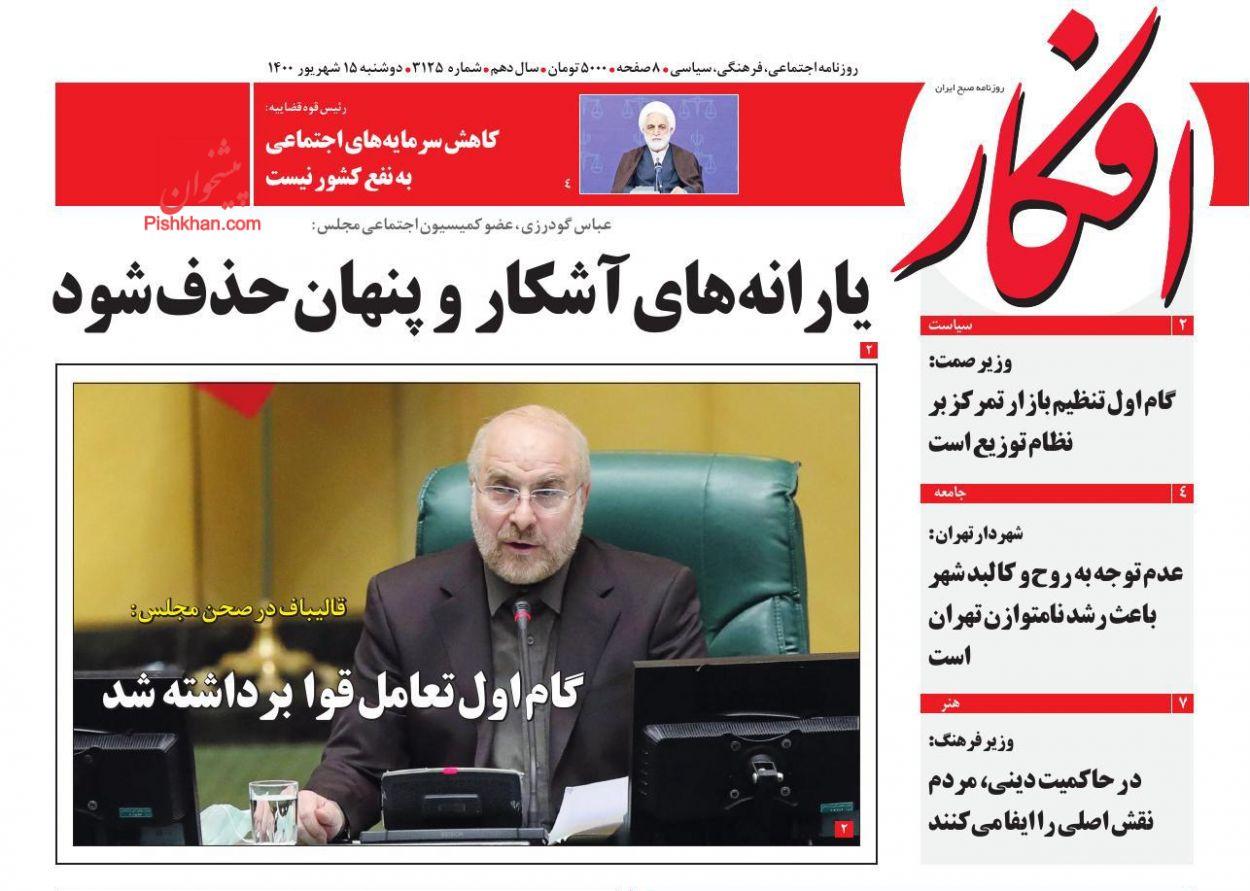 عناوین اخبار روزنامه افکار در روز دوشنبه ۱۵ شهريور