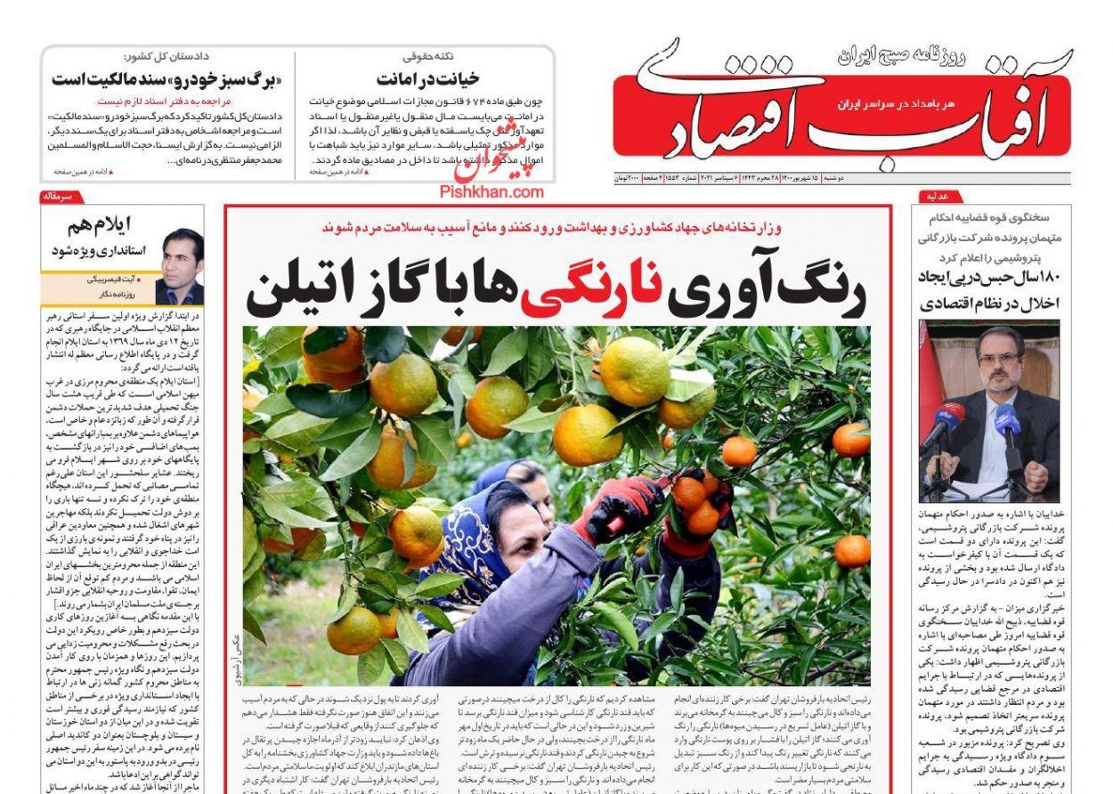 عناوین اخبار روزنامه آفتاب اقتصادی در روز دوشنبه ۱۵ شهريور