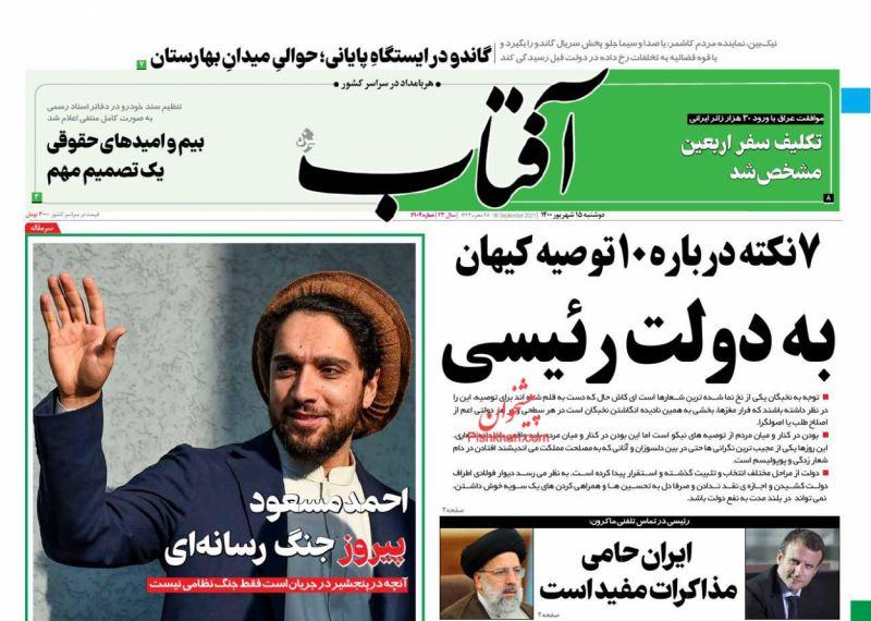 عناوین اخبار روزنامه آفتاب یزد در روز دوشنبه ۱۵ شهريور