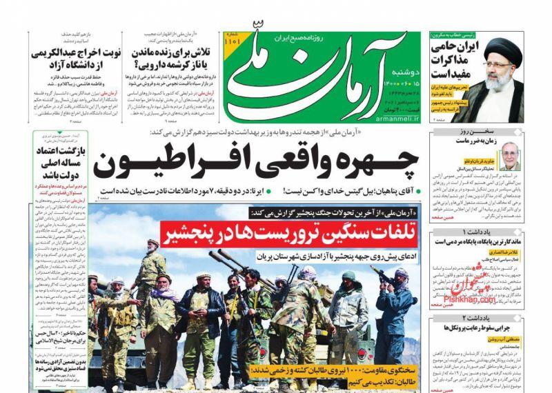 عناوین اخبار روزنامه آرمان ملی در روز دوشنبه ۱۵ شهريور