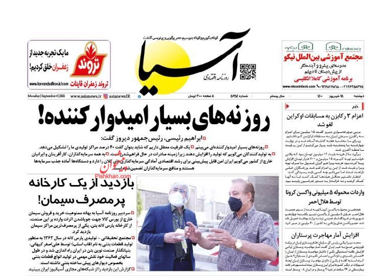 عناوین اخبار روزنامه آسیا در روز دوشنبه ۱۵ شهريور