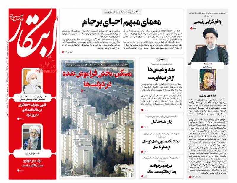 عناوین اخبار روزنامه ابتکار در روز دوشنبه ۱۵ شهريور