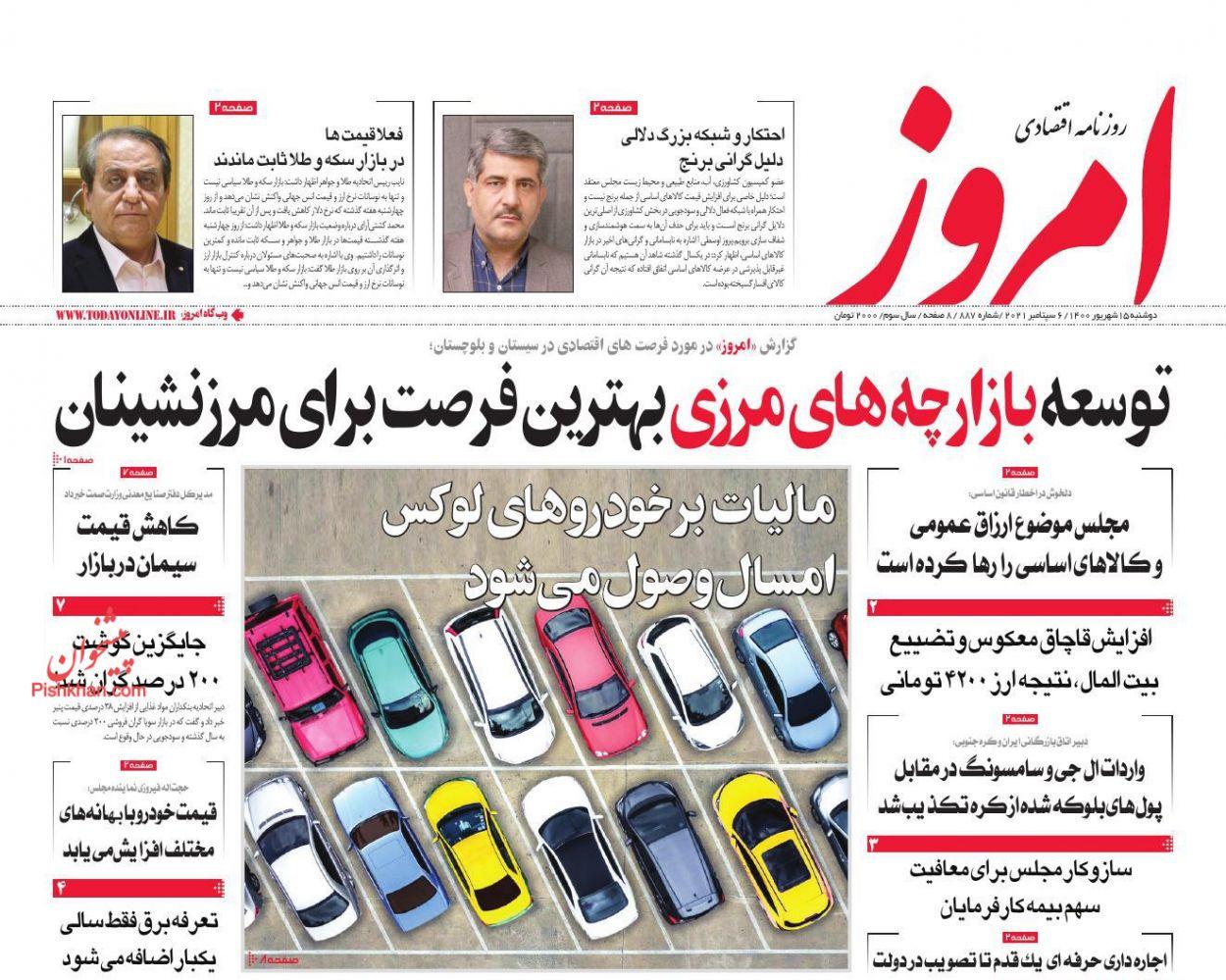 عناوین اخبار روزنامه امروز در روز دوشنبه ۱۵ شهريور