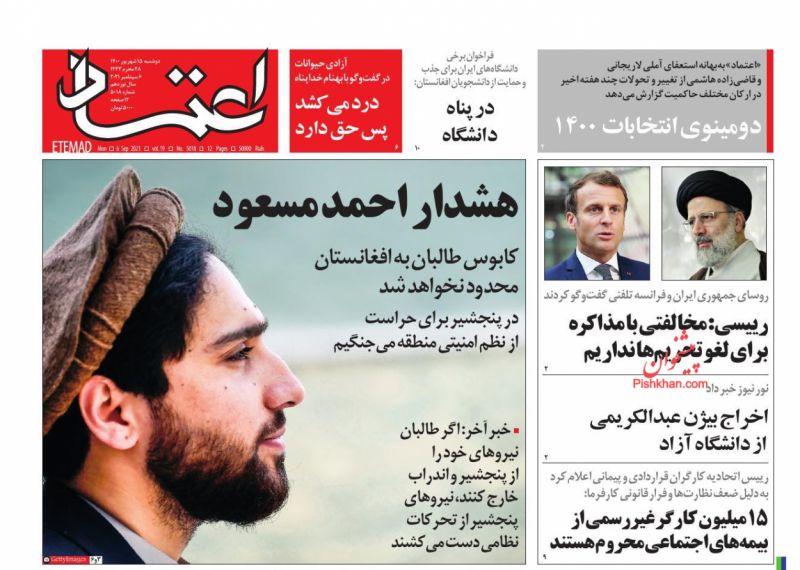 عناوین اخبار روزنامه اعتماد در روز دوشنبه ۱۵ شهريور