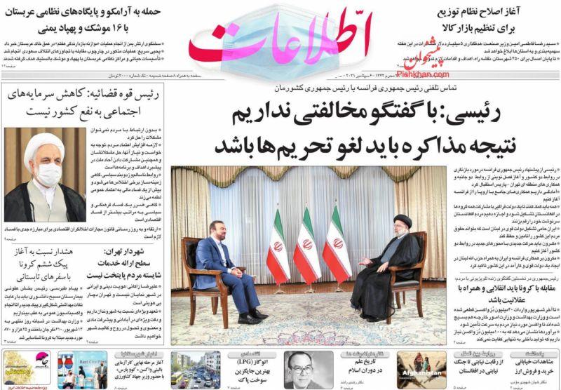 عناوین اخبار روزنامه اطلاعات در روز دوشنبه ۱۵ شهريور