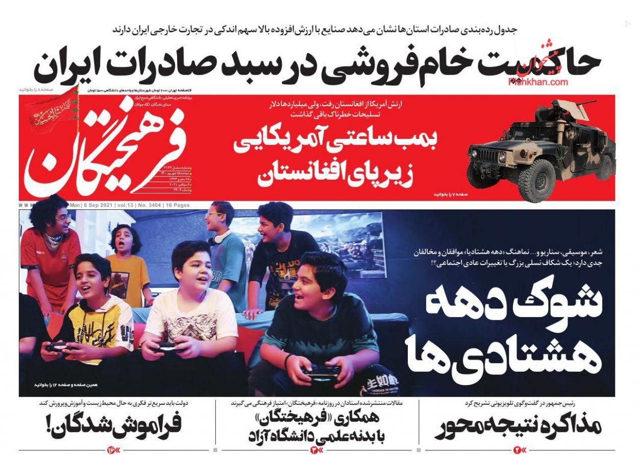 عناوین اخبار روزنامه فرهیختگان در روز دوشنبه ۱۵ شهريور