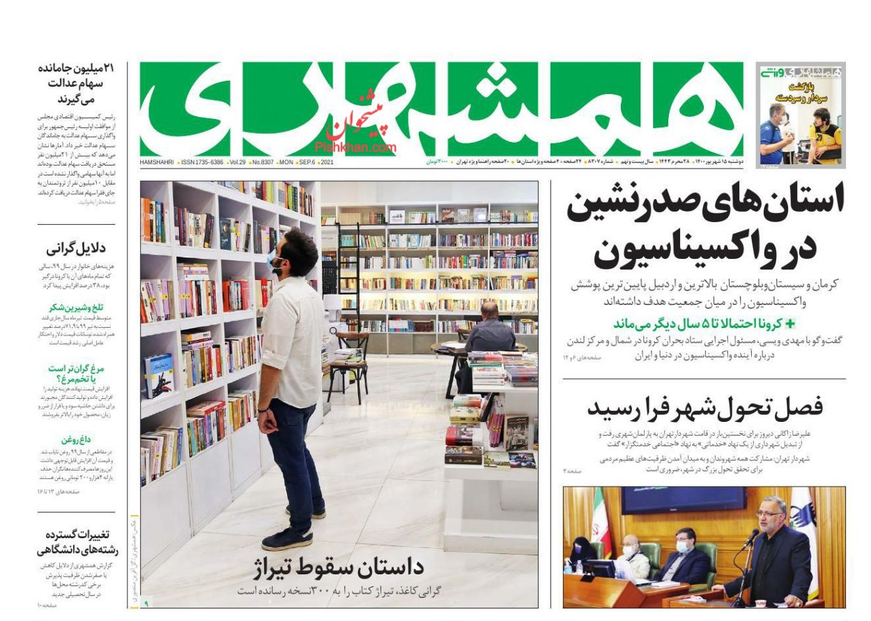 عناوین اخبار روزنامه همشهری در روز دوشنبه ۱۵ شهريور