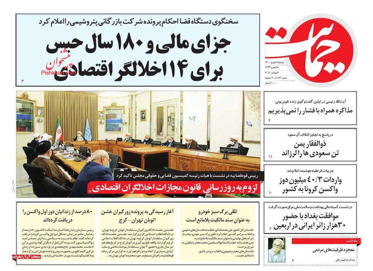 عناوین اخبار روزنامه حمایت در روز دوشنبه ۱۵ شهريور