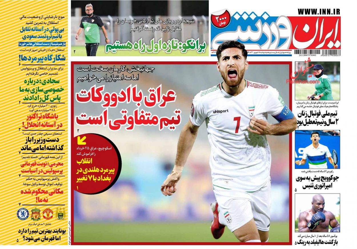عناوین اخبار روزنامه ایران ورزشی در روز دوشنبه ۱۵ شهريور