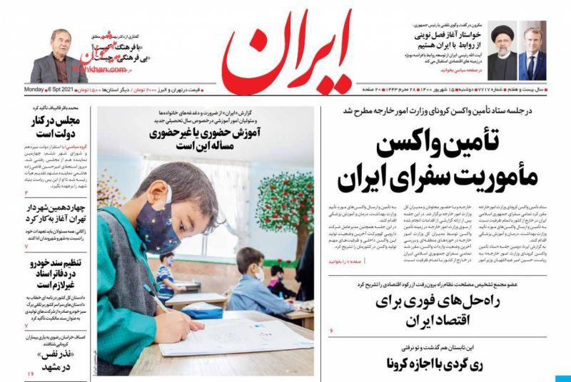 عناوین اخبار روزنامه ایران در روز دوشنبه ۱۵ شهريور