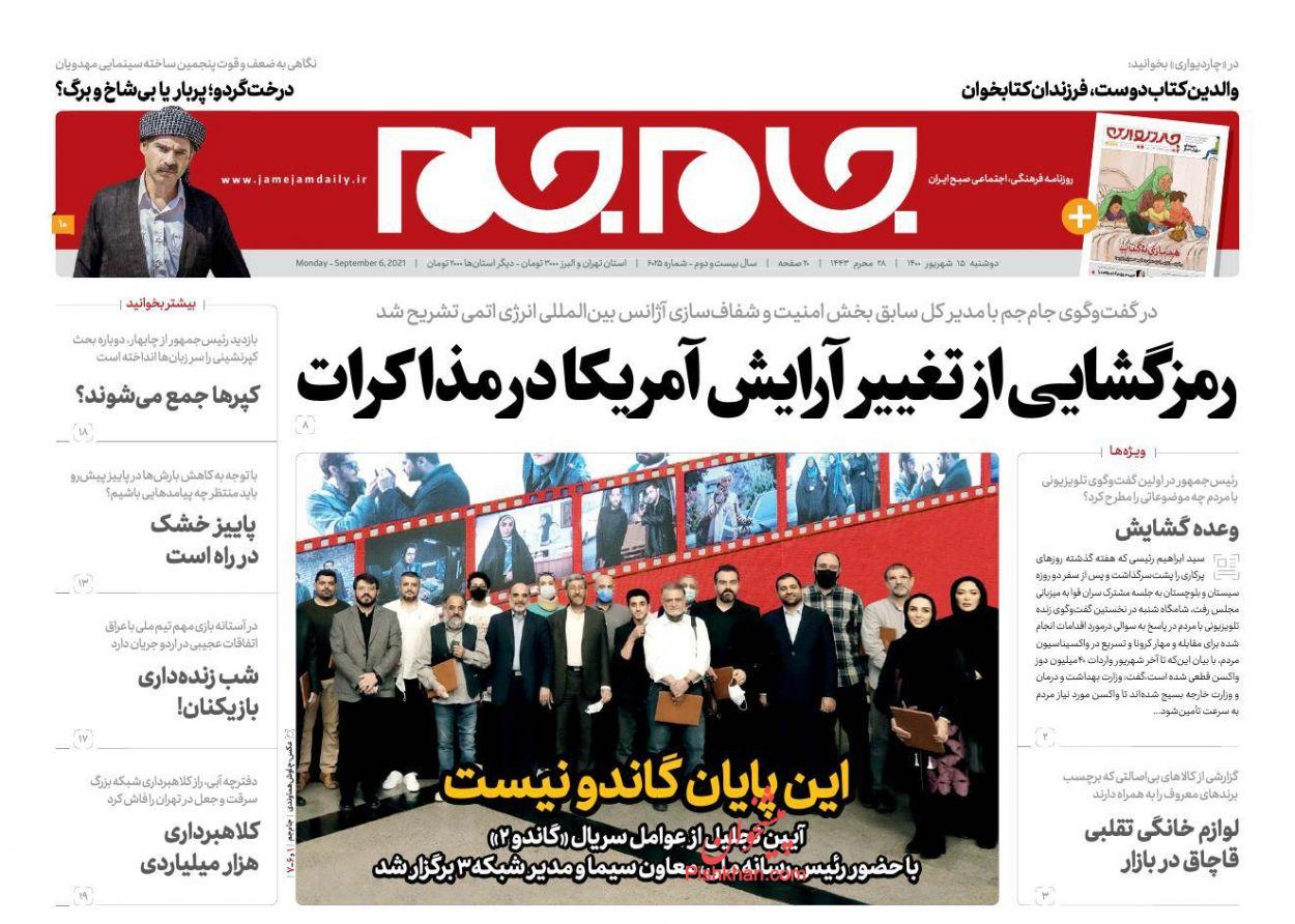 عناوین اخبار روزنامه جام جم در روز دوشنبه ۱۵ شهريور