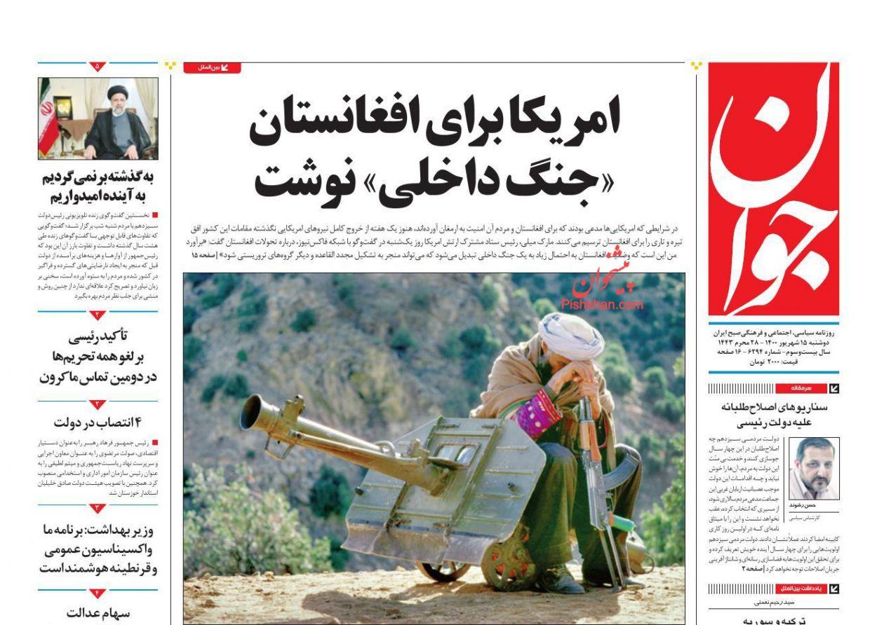 عناوین اخبار روزنامه جوان در روز دوشنبه ۱۵ شهريور