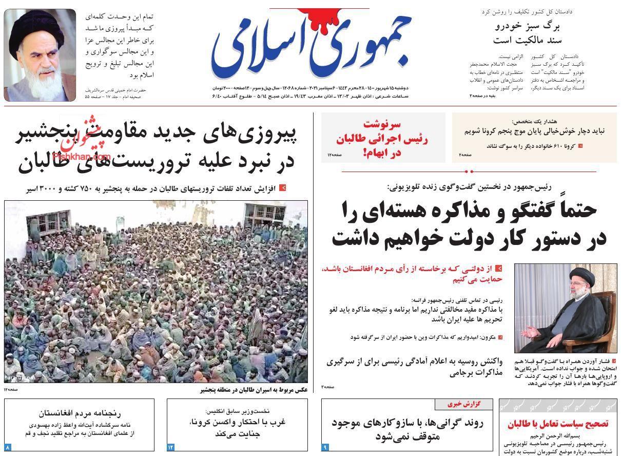 عناوین اخبار روزنامه جمهوری اسلامی در روز دوشنبه ۱۵ شهريور