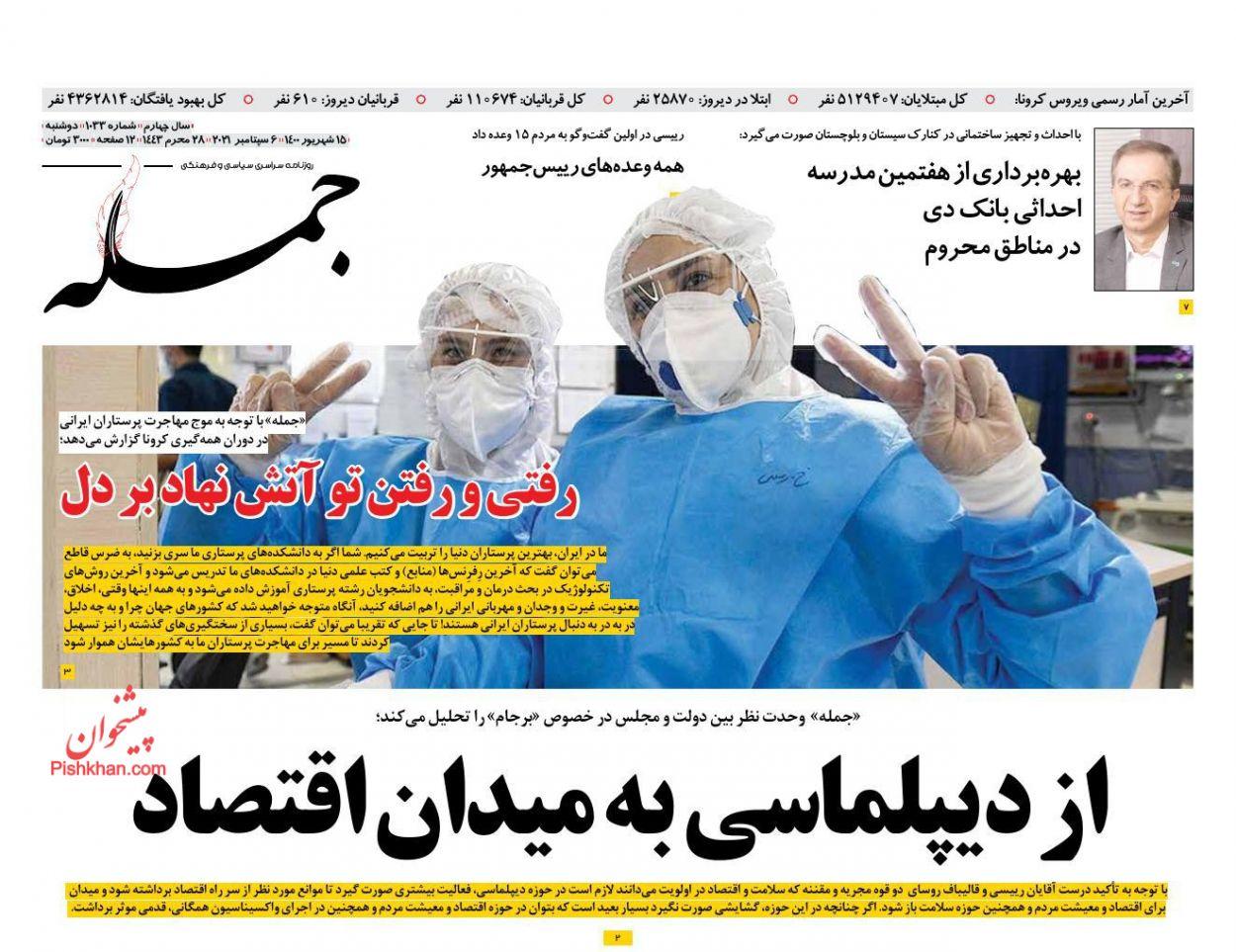 عناوین اخبار روزنامه جمله در روز دوشنبه ۱۵ شهريور
