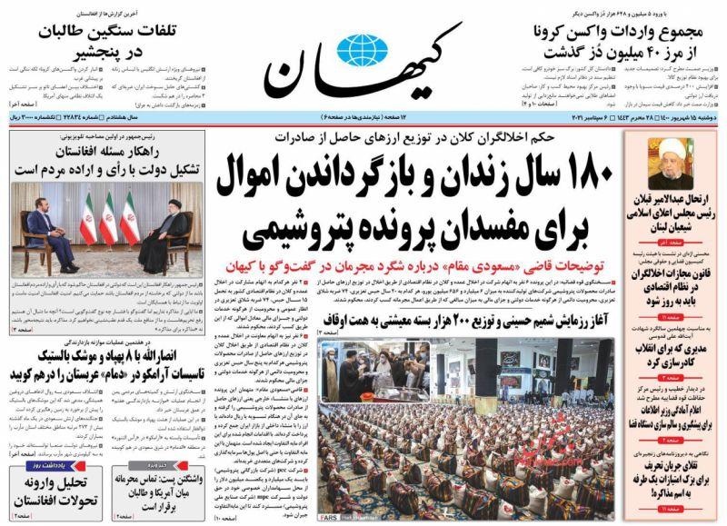 عناوین اخبار روزنامه کيهان در روز دوشنبه ۱۵ شهريور