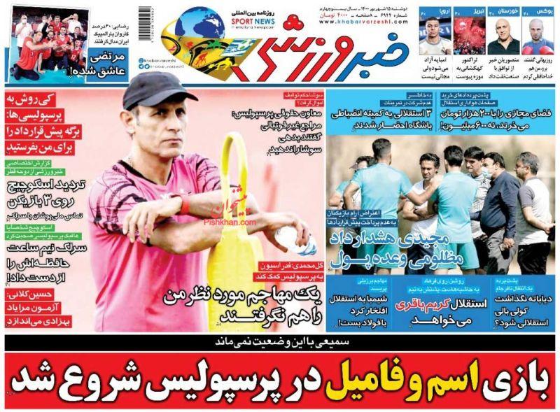 عناوین اخبار روزنامه خبر ورزشی در روز دوشنبه ۱۵ شهريور
