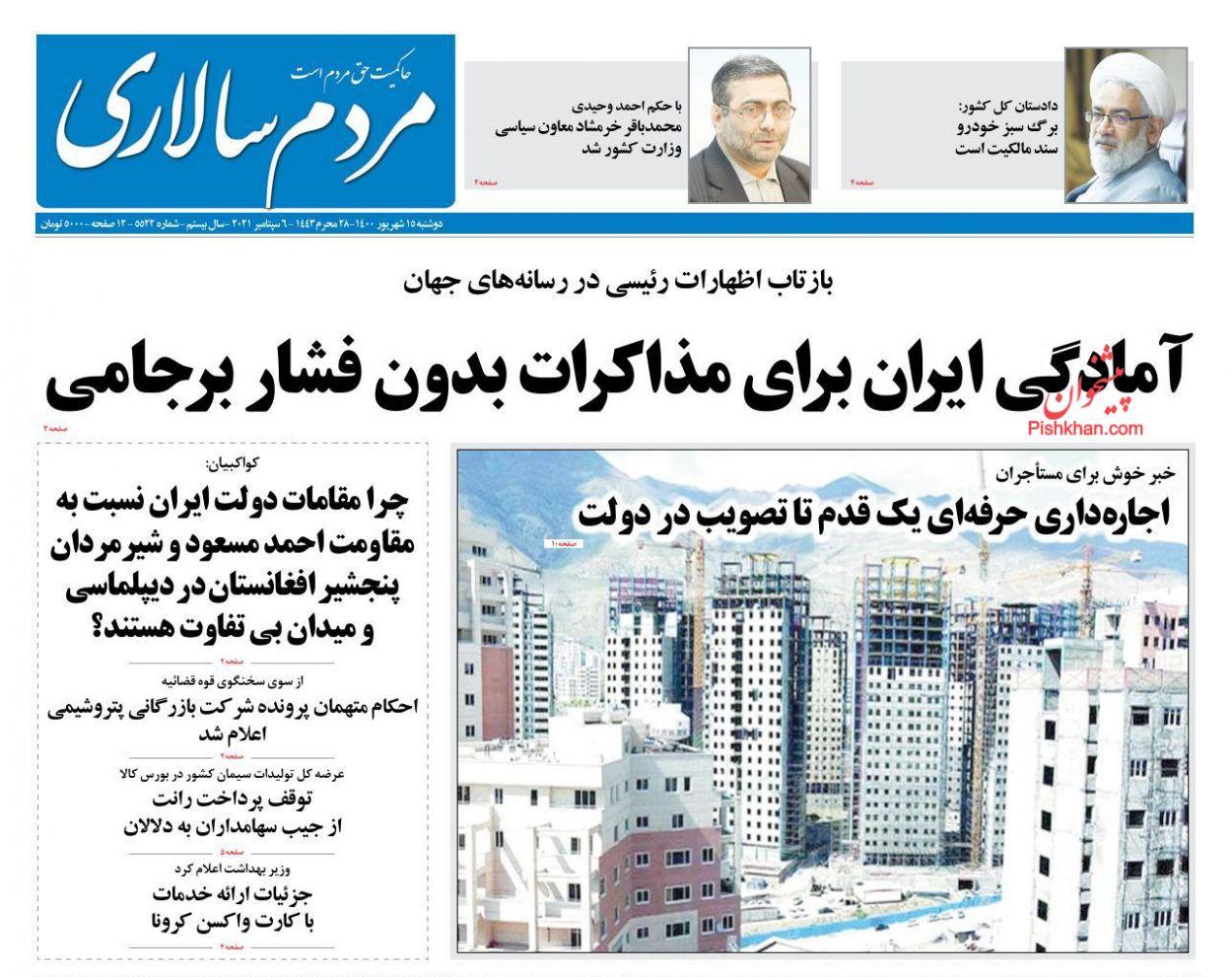 عناوین اخبار روزنامه مردم سالاری در روز دوشنبه ۱۵ شهريور