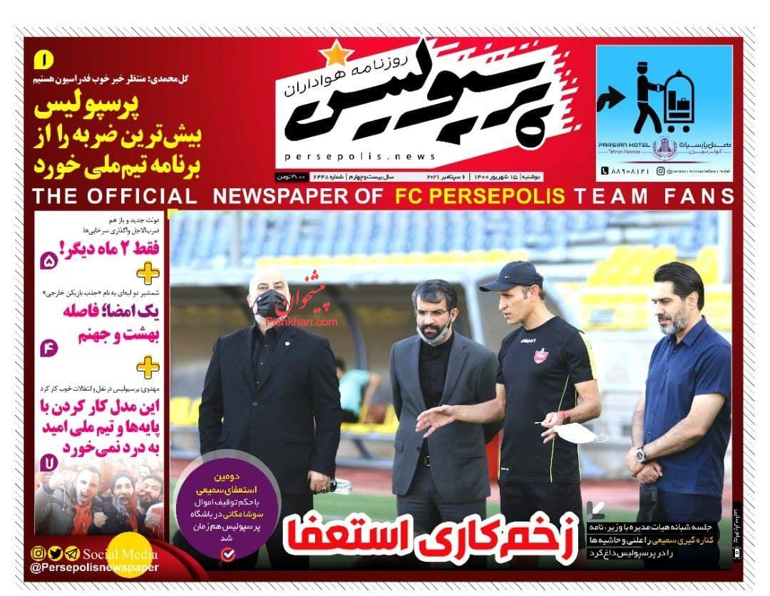 عناوین اخبار روزنامه پرسپولیس در روز دوشنبه ۱۵ شهريور